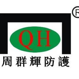 广东群辉防护技术有限公司