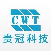 广州贵冠科技有限公司