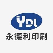 东莞市永德利印刷器材有限公司