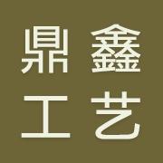東莞市橋頭鼎鑫工藝禮品加工廠