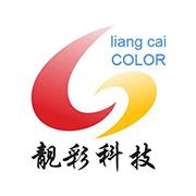 东莞市靓彩硅胶电子科技有限公司