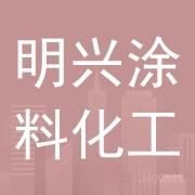 东莞市明兴涂料化工有限公司