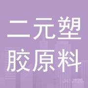 东莞市二元塑胶原料有限公司