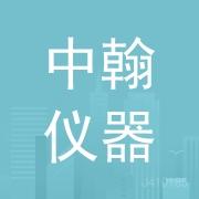 北京中翰仪器有限公司东莞分公司