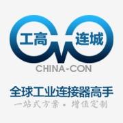 东莞市工高电子科技有限公司