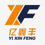 广东亿鑫丰智能装备股份有限公司