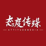 东莞市态度传媒有限公司