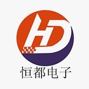 惠州市恒都电子有限公司
