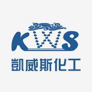 深圳凯威斯化工有限公司
