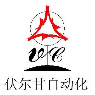 东莞伏尔甘自动化设备有限公司
