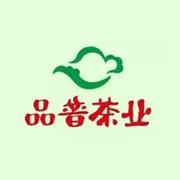 广东品普茶业连锁有限公司
