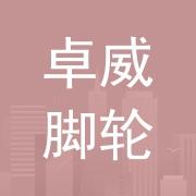 廣州卓威腳輪有限公司