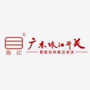 广东珠江开关有限公司