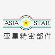 亞星精密部件(惠州)有限公司