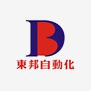 东莞市东邦自动化设备有限公司