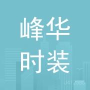 峰華時裝(深圳)有限公司