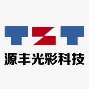 深圳市源豐光彩科技有限公司