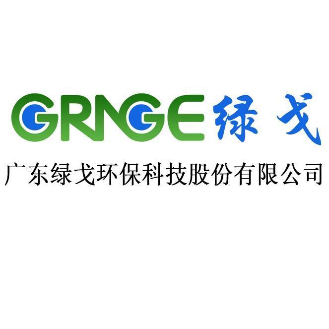 广东绿戈环保科技股份有限公司