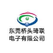 东莞琦联电子有限公司