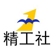 深圳市精工社精密模具有限公司