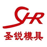 东莞市圣锐模具科技有限公司