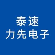 泰速力先电子(惠州)有限公司