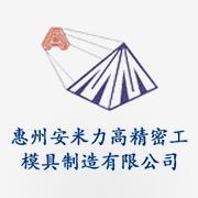 惠州安米力高精密工模具制造有限公司