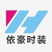 东莞市虎门依豪时装有限公司
