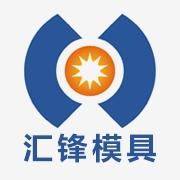 惠州市汇锋模具厂有限公司