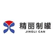 东莞市精丽制罐有限公司