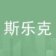 东莞市斯乐克电子科技有限公司