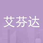 江西艾芬达暖通科技股份有限公司