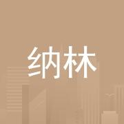 深圳市纳林科技有限公司
