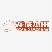 东莞市龙成汽车销售服务有限公司