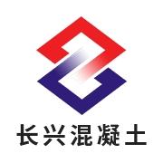 东莞市长安镇长兴混凝土有限公司