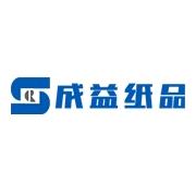 东莞市成益纸品有限公司