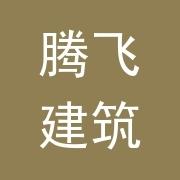 东莞市腾飞建筑工程有限公司