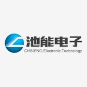 东莞市池能电子科技有限公司