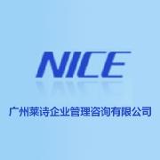 广州莱诗企业管理咨询有限公司