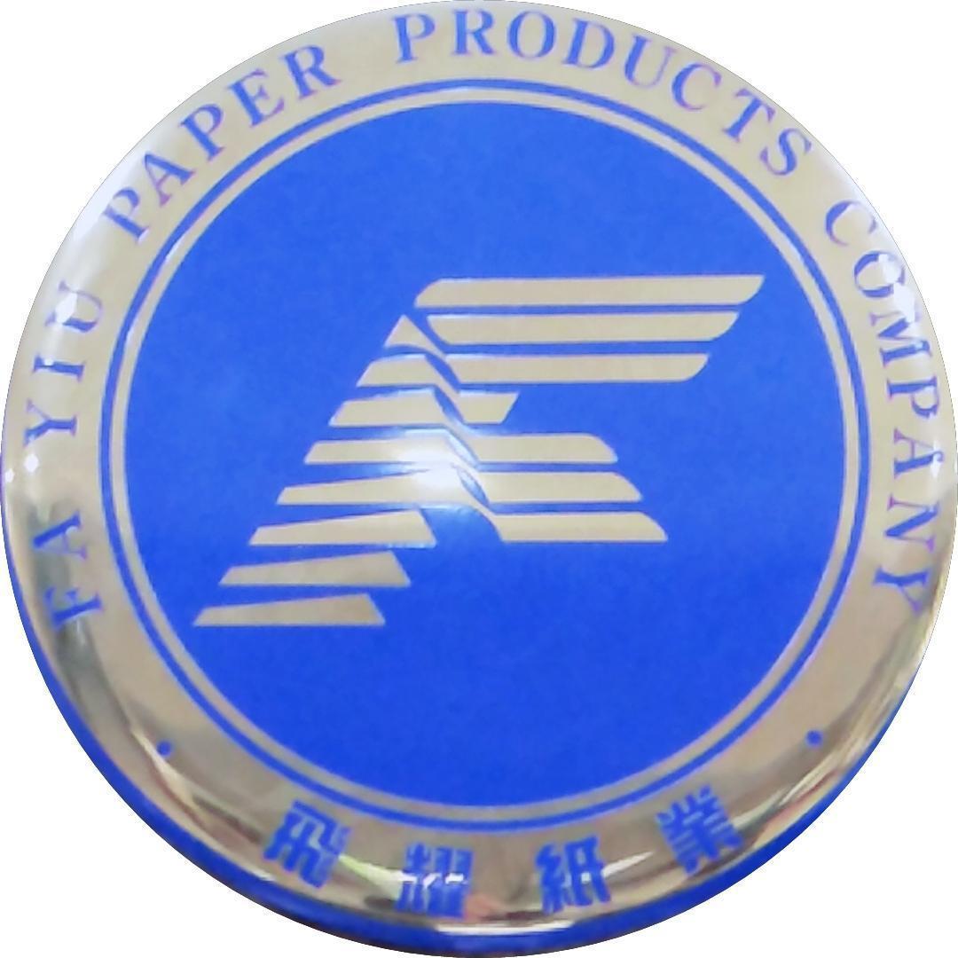深圳市飞耀纸业有限公司