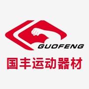 东莞市国丰运动器材配件有限公司