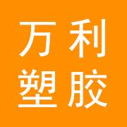 惠阳万利塑胶制品有限公司