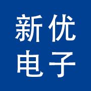 东莞新优电子有限公司