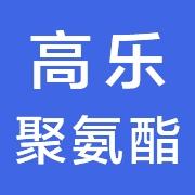 东莞高乐聚氨酯制品有限公司