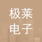 惠州极帝电子有限公司