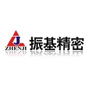 博罗县振基精密五金电子制品有限公司
