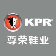 东莞尊荣鞋业有限公司