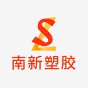 东莞南新塑胶制品有限公司