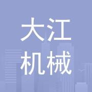 大江机械设备科技有限公司