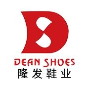 隆发鞋业(惠州)有限公司